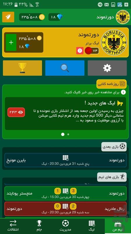 کلابی - مدیریت آنلاین تیم فوتبال - عکس بازی موبایلی اندروید