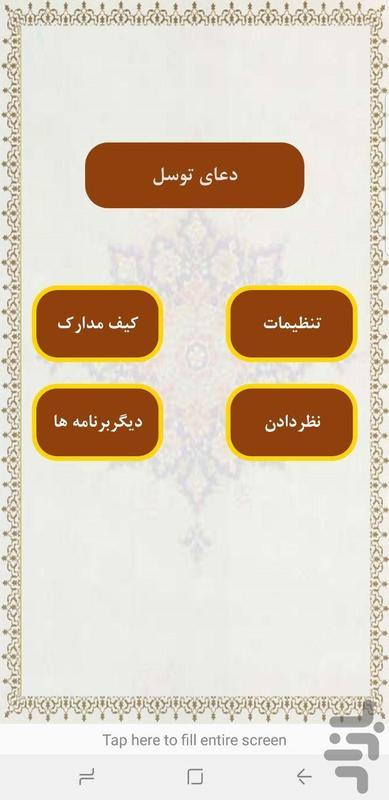 دعای توسل صوتی - عکس برنامه موبایلی اندروید