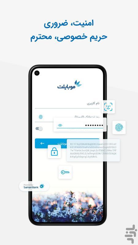 موبایلت - عکس برنامه موبایلی اندروید