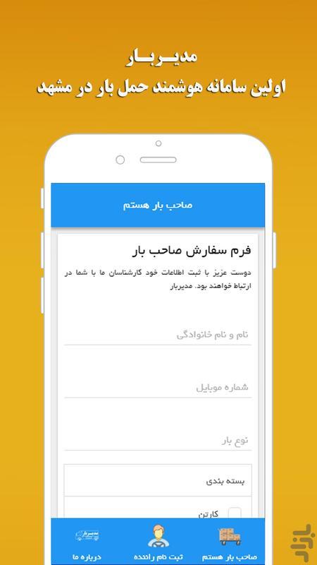 مدیربار ، باربری اینترنتی مشهد - عکس برنامه موبایلی اندروید