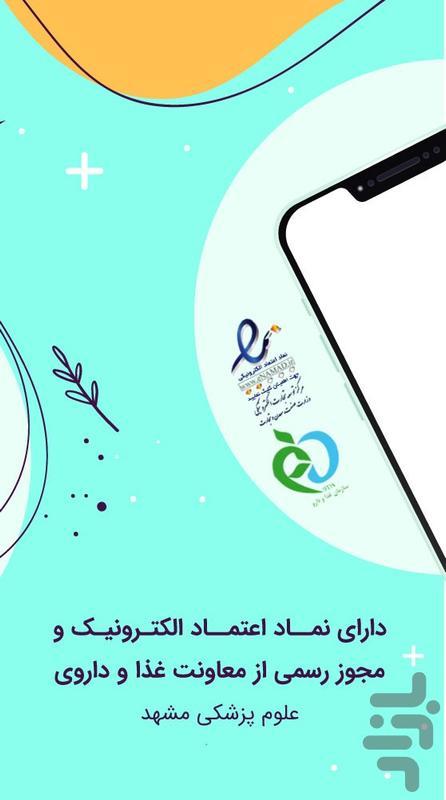 داروخانه دکتراصیلی(مفید طب) - عکس برنامه موبایلی اندروید