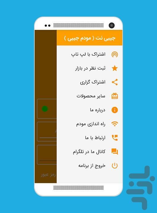 جیبی نت (مودم جیبی، افزایش سرعت نت) - عکس برنامه موبایلی اندروید