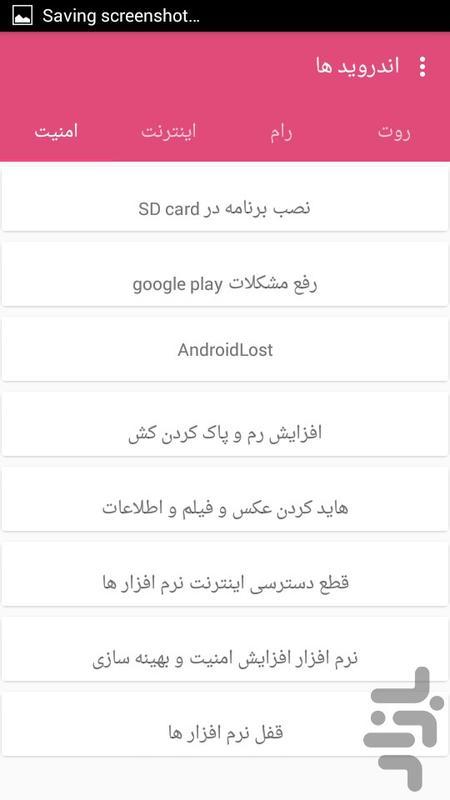 اندرویدها - عکس برنامه موبایلی اندروید