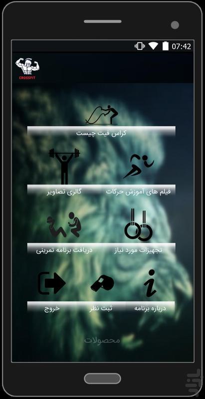 فیتنس کار آموزش بدنسازی Trx - عکس برنامه موبایلی اندروید