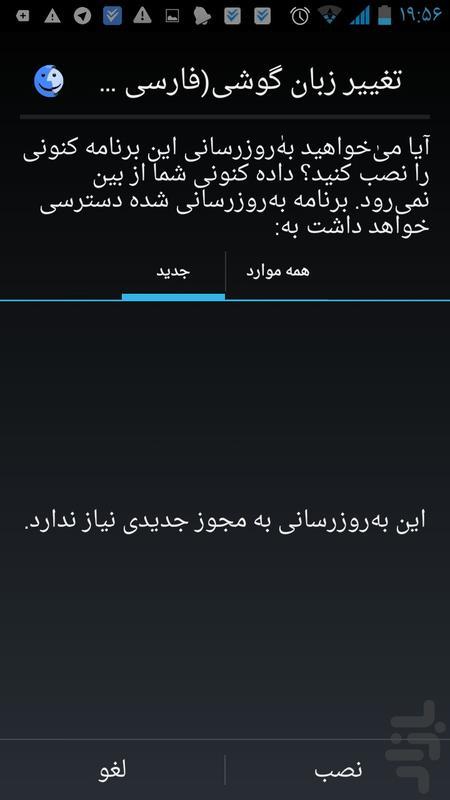 تغییر زبان گوشی(فارسی ساز) - عکس برنامه موبایلی اندروید