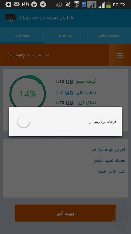 افزایش دهنده سرعت موبایل - عکس برنامه موبایلی اندروید