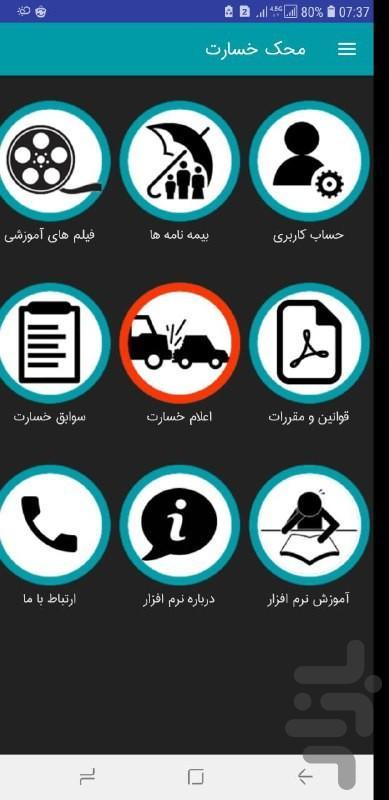 محک خسارت - عکس برنامه موبایلی اندروید