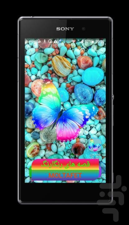 قصه های رنگارنگ - عکس برنامه موبایلی اندروید