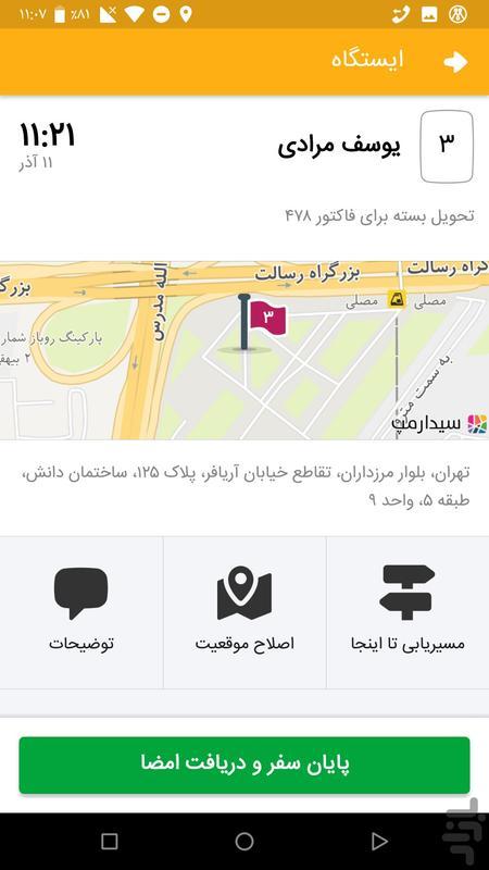 منحنی - عکس برنامه موبایلی اندروید