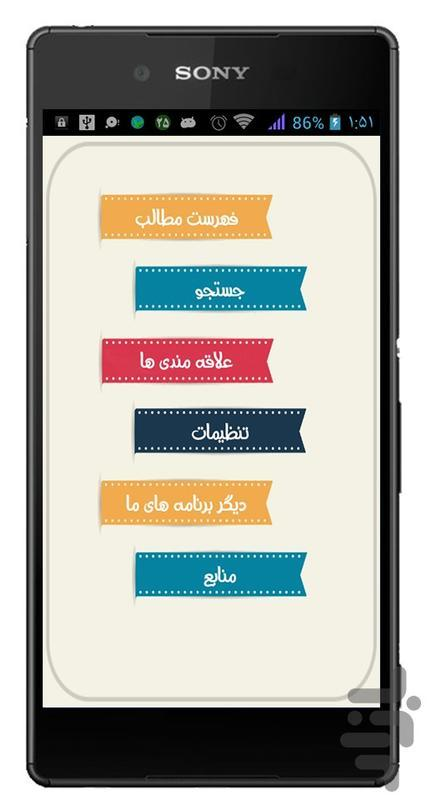 مجموعه قراردادها و اسنادها - عکس برنامه موبایلی اندروید