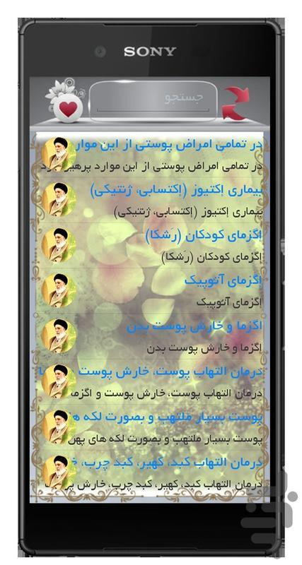 طبیب (استاد ضیائی) - عکس برنامه موبایلی اندروید