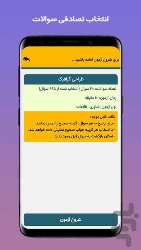 آزمونک - تست و آزمون - عکس برنامه موبایلی اندروید