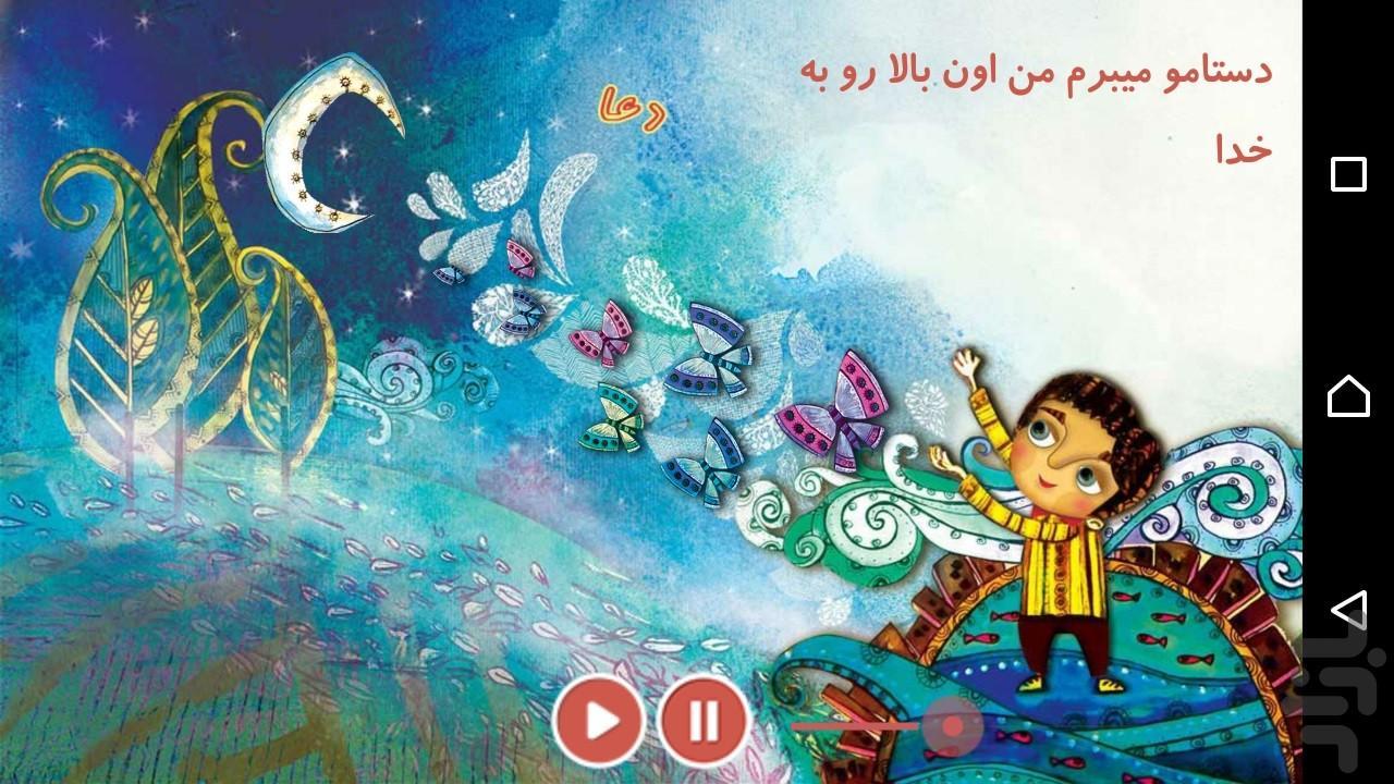 ترانه های شاد - هدیه های آسمانی - عکس برنامه موبایلی اندروید