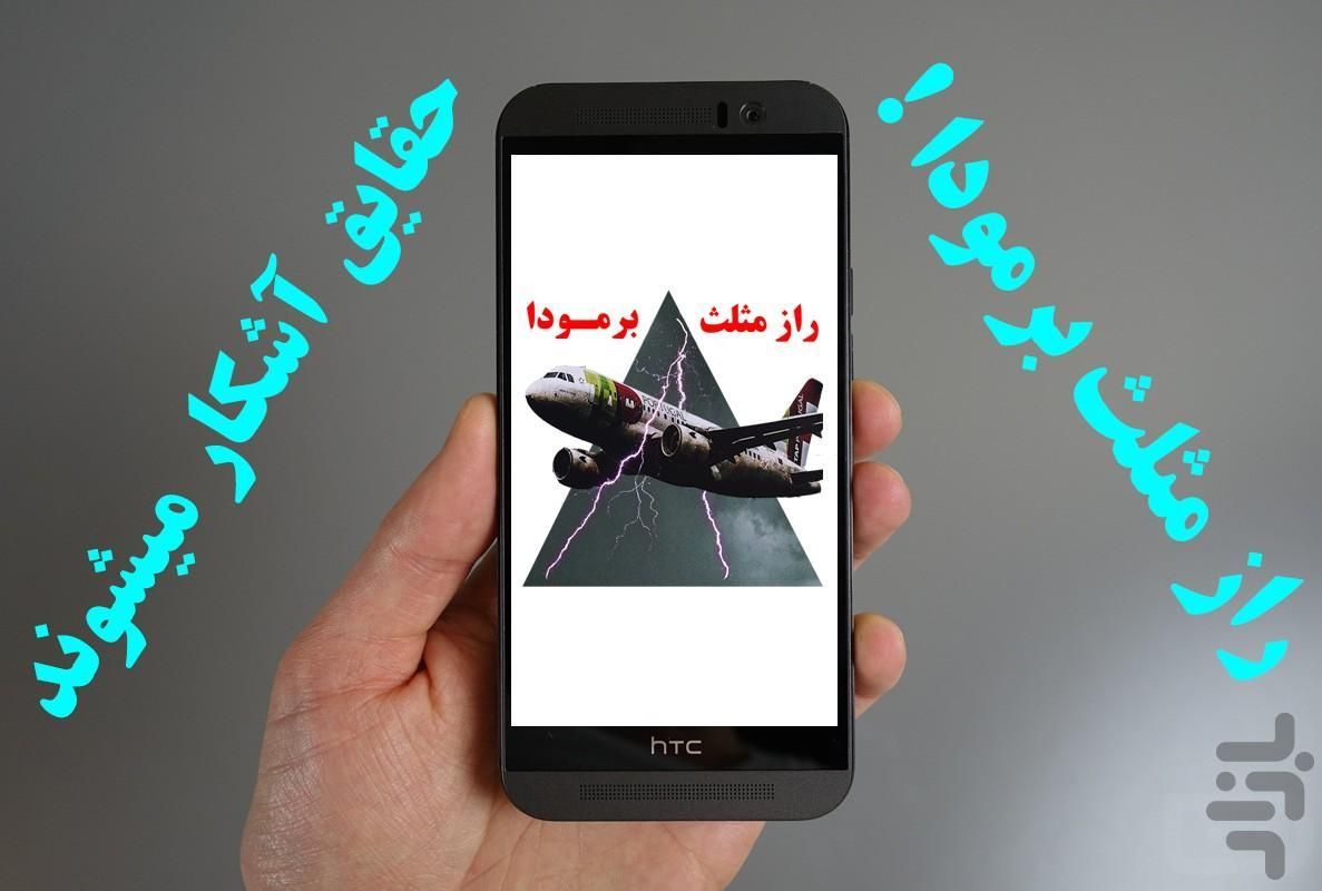 برمودا - Image screenshot of android app