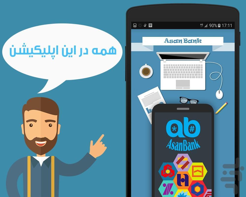 آسان بانک - عکس برنامه موبایلی اندروید