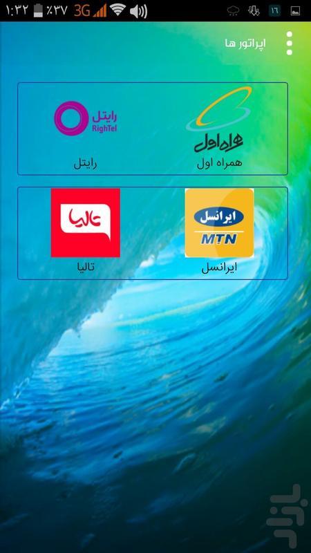 خدمات همراه - عکس برنامه موبایلی اندروید