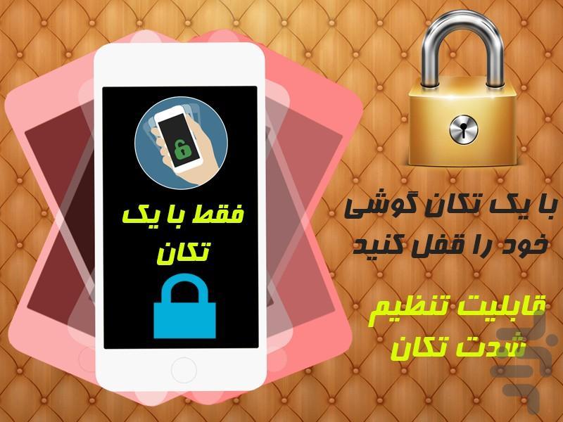 قفل هوشمند حرکتی - عکس برنامه موبایلی اندروید