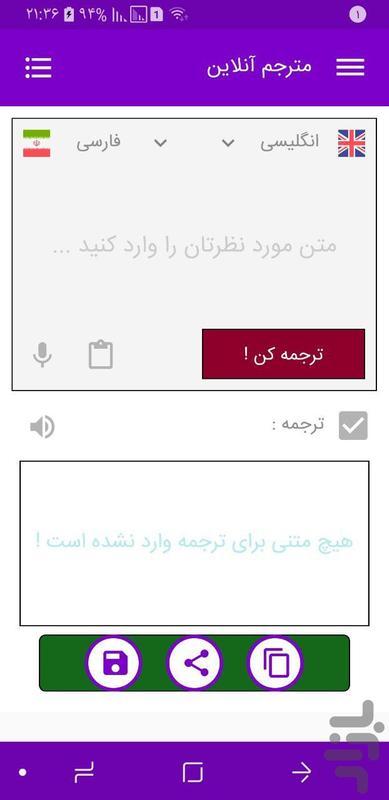 دیکشنری انگلیسی به فارسی با تلفظ - عکس برنامه موبایلی اندروید