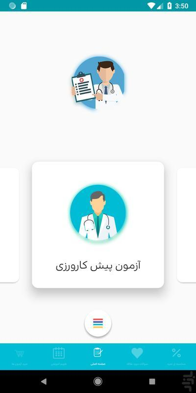 DrTest - Image screenshot of android app