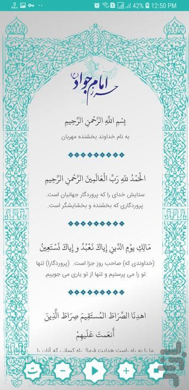 حرز امام جواد (ع) - عکس برنامه موبایلی اندروید