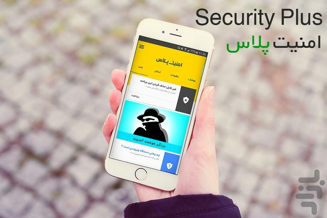 بسته امنیتی امنیت پلاس - عکس برنامه موبایلی اندروید