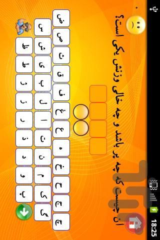 چاله - بازی حدس جواب - عکس بازی موبایلی اندروید