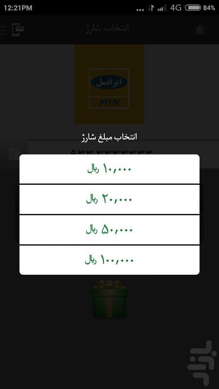 شارژر (شارژ کردن مثل آب خوردن) - عکس برنامه موبایلی اندروید