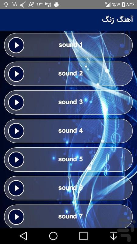 آهنگ زنگ - عکس برنامه موبایلی اندروید
