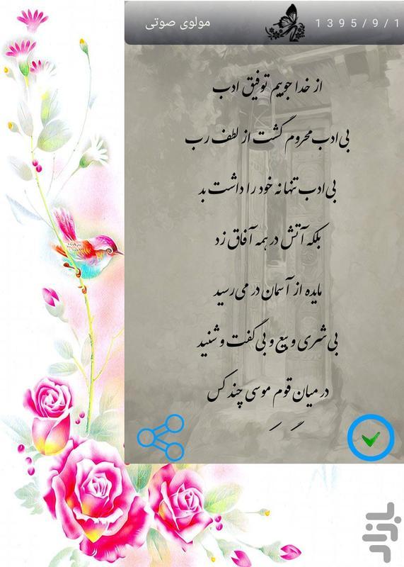 دیوان صوتی مثنوی مولانا (مولوی 1) - عکس برنامه موبایلی اندروید