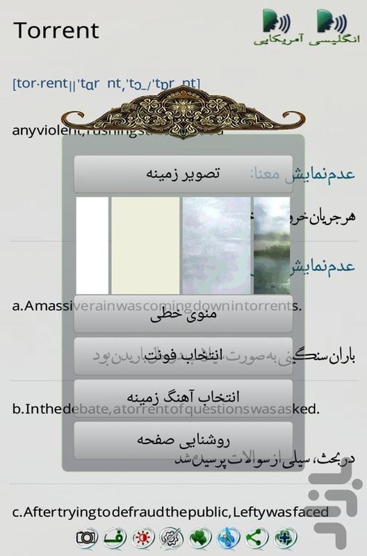 آموزش کتاب 504 لغت زبان انگلیسی - عکس برنامه موبایلی اندروید