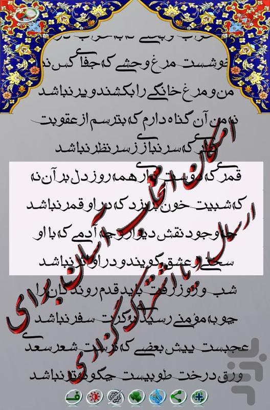 دیوان اشعار سعدی کامل +معنای لغت - عکس برنامه موبایلی اندروید