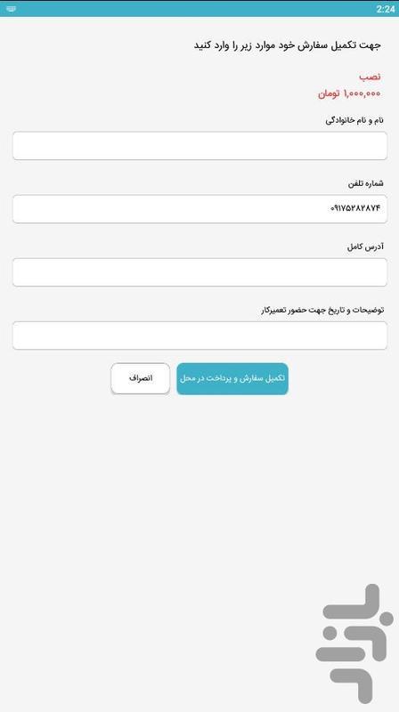 سرویس من - عکس برنامه موبایلی اندروید