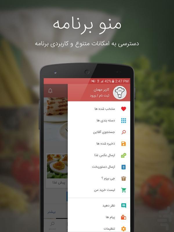 آشپزی با سرآشپز پاپیون - عکس برنامه موبایلی اندروید