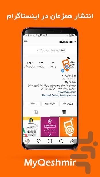 قشم پرتال تجاری - عکس برنامه موبایلی اندروید