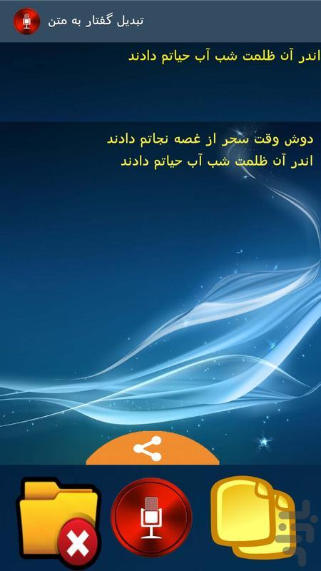 تبدیل گفتار به متن - عکس برنامه موبایلی اندروید