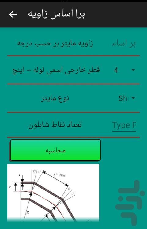 محاسبه شابلون مایتر پایپینگ - عکس برنامه موبایلی اندروید