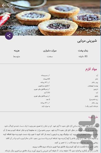کیک فندقی شکلاتی(شیرینی و کیک) - عکس برنامه موبایلی اندروید