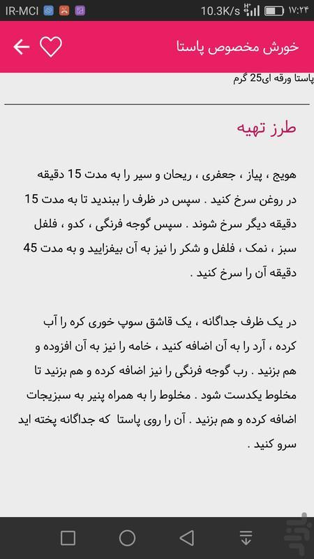 انواع خورشت ها ایرانی{فسنجان}محلی - عکس برنامه موبایلی اندروید