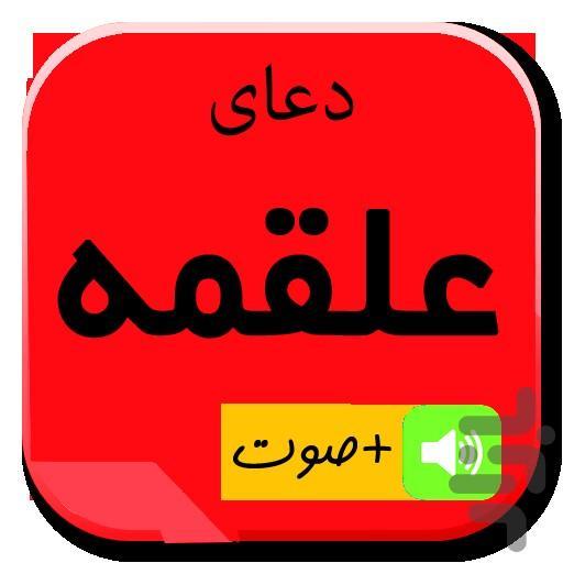 دعای علقمه حاج مهدی سماواتی - عکس برنامه موبایلی اندروید