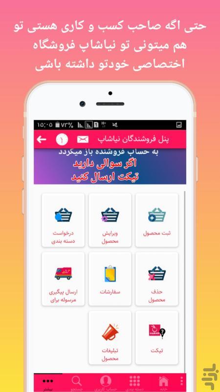 نیاشاپ   بازار فروشندگان - عکس برنامه موبایلی اندروید