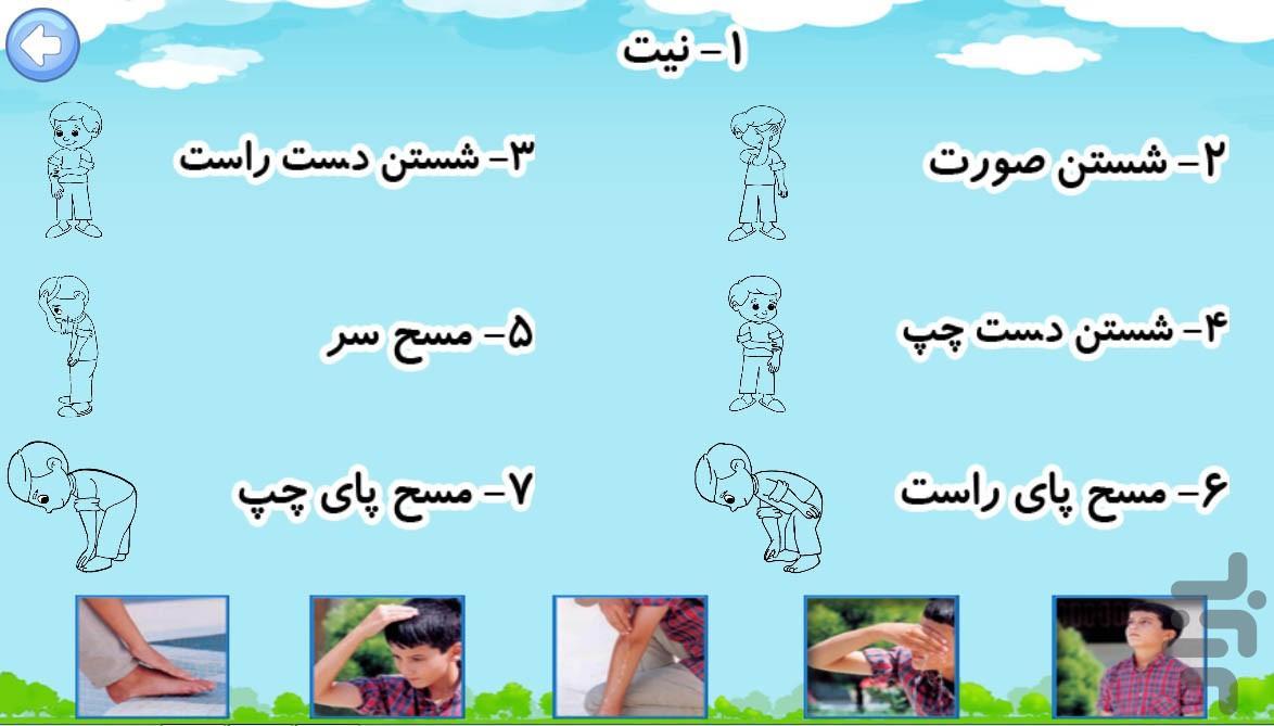 مقدمات نماز (آموزش اذان،اقامه،وضو) - عکس برنامه موبایلی اندروید
