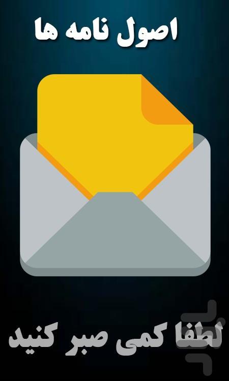 نامه نوشتن - عکس برنامه موبایلی اندروید
