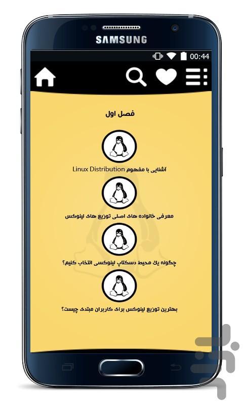 آموزش لینوکس - عکس برنامه موبایلی اندروید