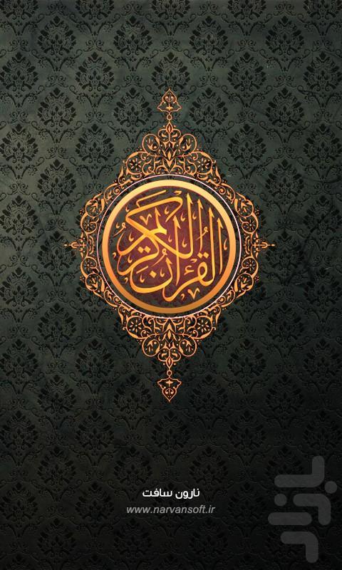 دانستنیهای قرآنی - عکس برنامه موبایلی اندروید