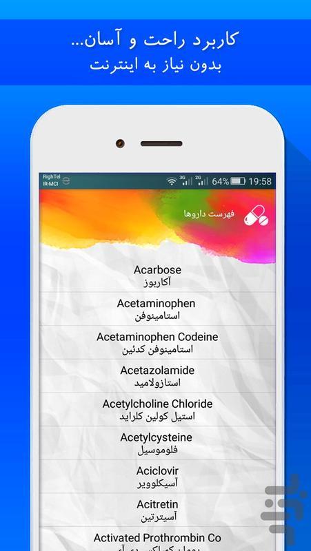 مرجع کامل داروها - عکس برنامه موبایلی اندروید