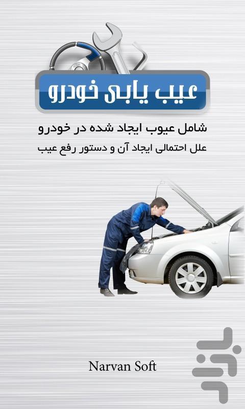 عیب یابی خودرو - عکس برنامه موبایلی اندروید
