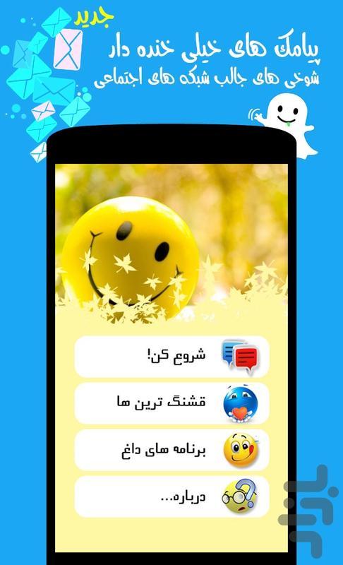 پیامک های خنده دار - عکس برنامه موبایلی اندروید