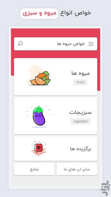 خواص میوه ها - عکس برنامه موبایلی اندروید