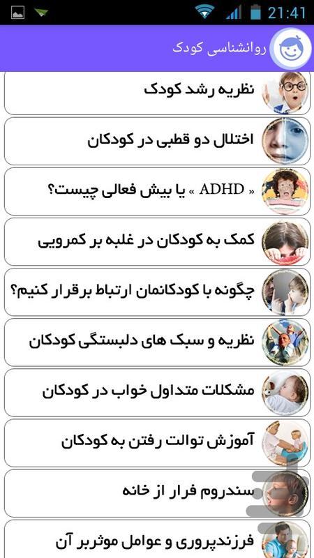 روانشناسی کودک (کامل) - عکس برنامه موبایلی اندروید