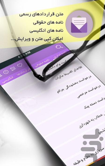 نامه های اداری و رسمی - عکس برنامه موبایلی اندروید